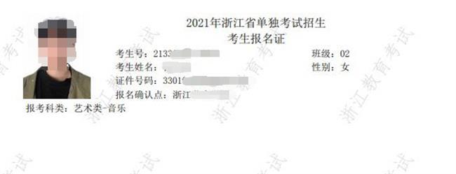 21年单考单招报名证.png